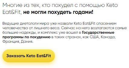 keto eat fit где купить в Мариуполе