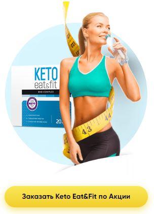 keto eat fit где купить в Обнинске