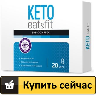 keto eat fit где купить в Николаеве