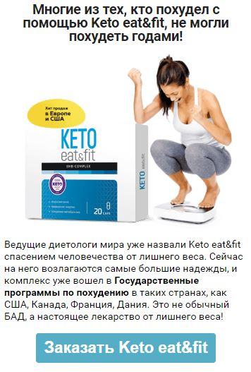 Как заказать keto eat fit где купить в Обнинске